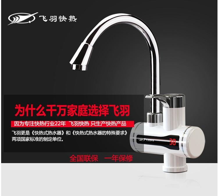飞羽fy-5e-1 智能数显(下进水)电热水龙头 即热式电热水器