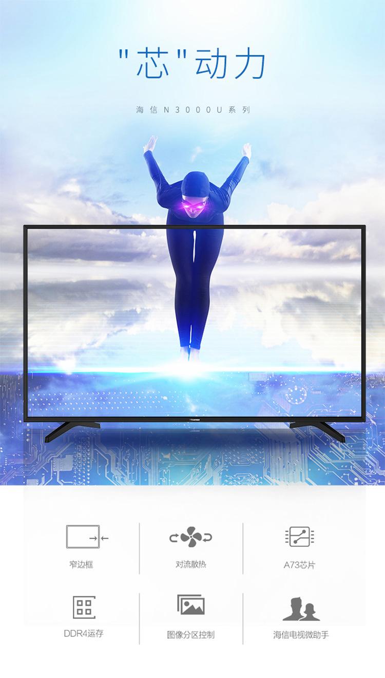 海信电视 led43n3000u 43英寸4k超高清液晶电视