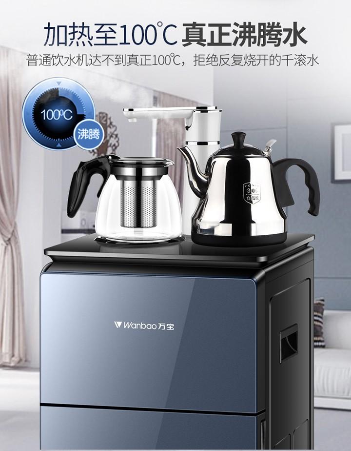 万宝茶吧机饮水机家用立式冷热智能全自动上水