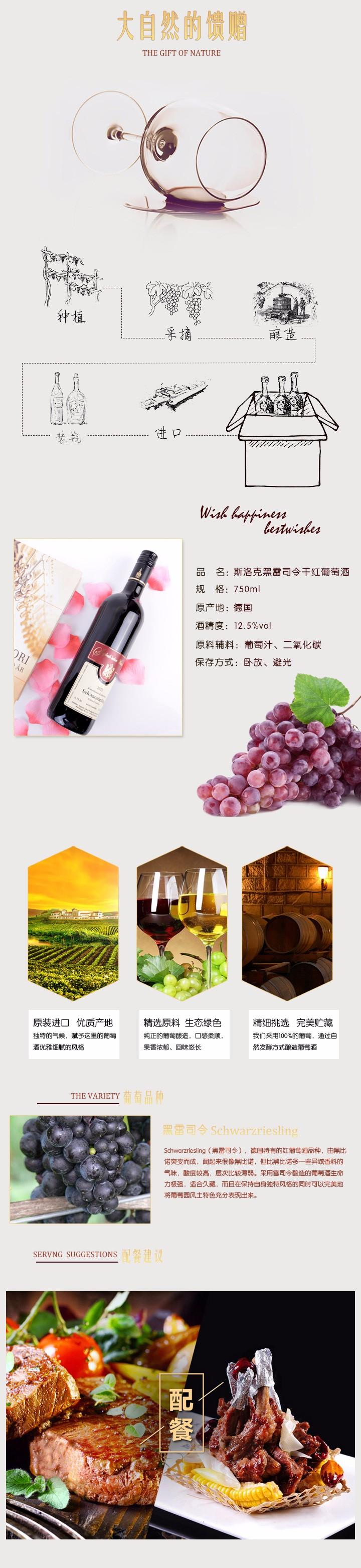 浅底红酒.jpg