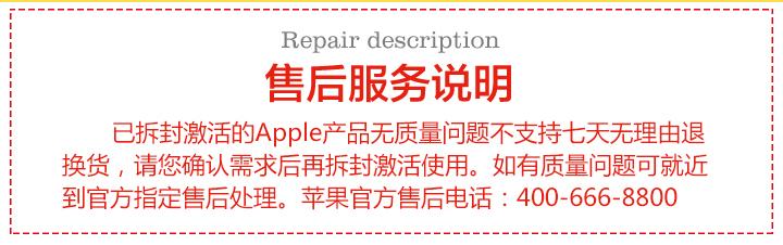 售后Apple.jpg