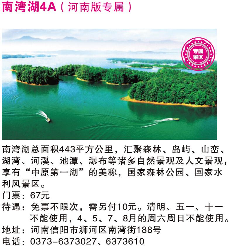 南湖.jpg