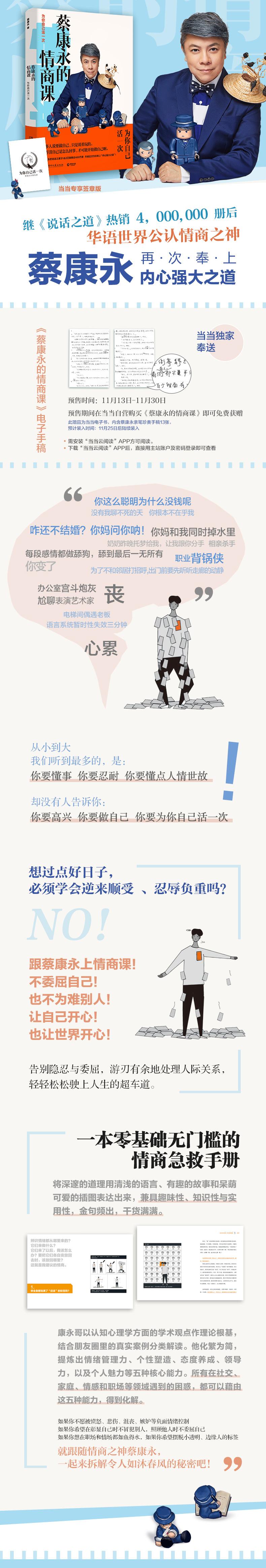 蔡康永的情商课插图.jpg