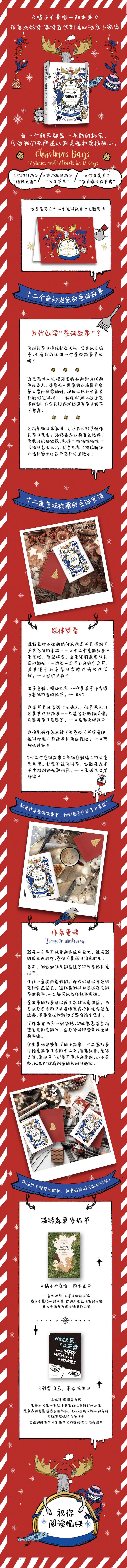 十二个圣诞故事插图.jpg
