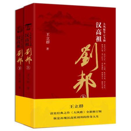 汉高祖刘邦(上下).jpg