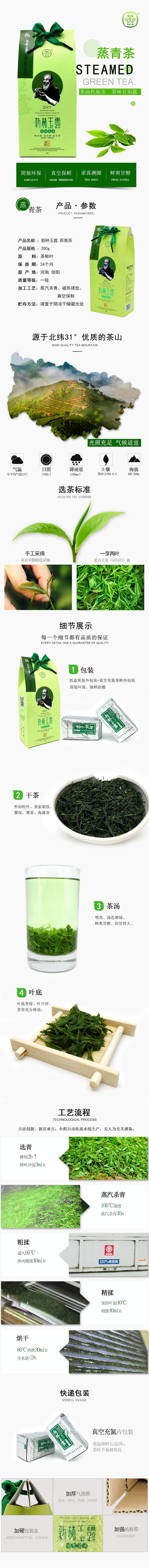 200g蒸青茶.jpg