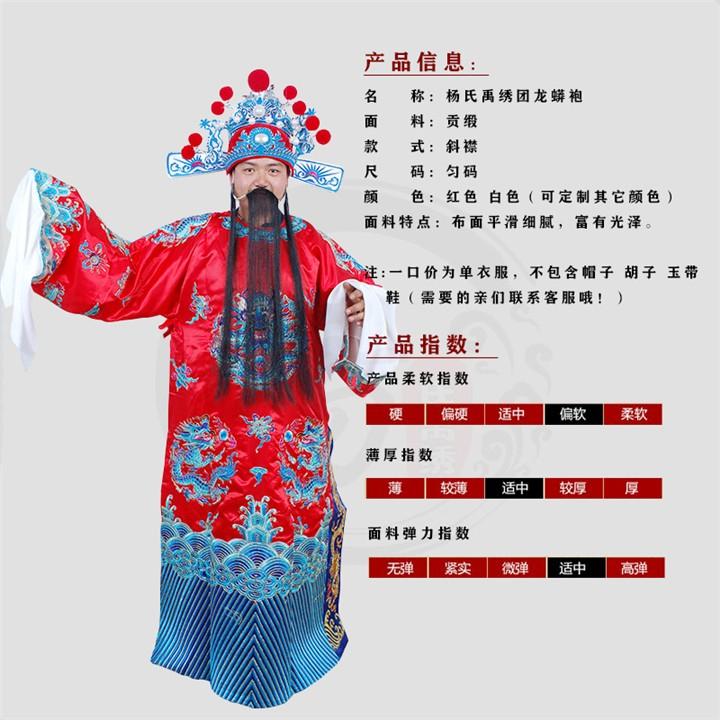 蟒袍产品信息.jpg