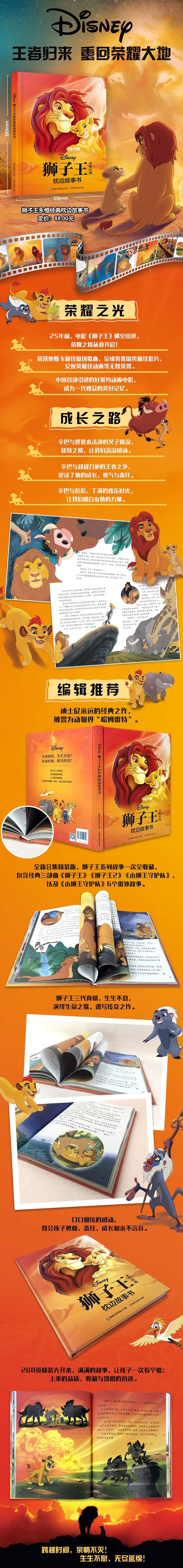 狮子王插图.jpg
