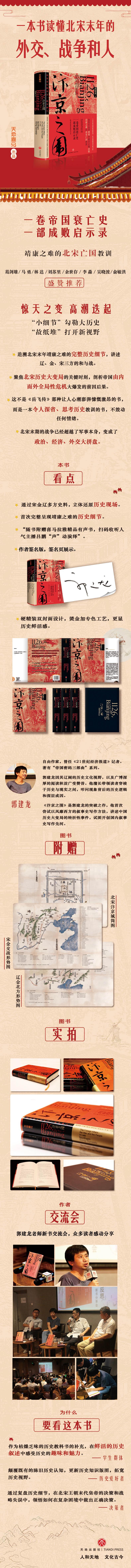 汴京之圍插圖.jpg