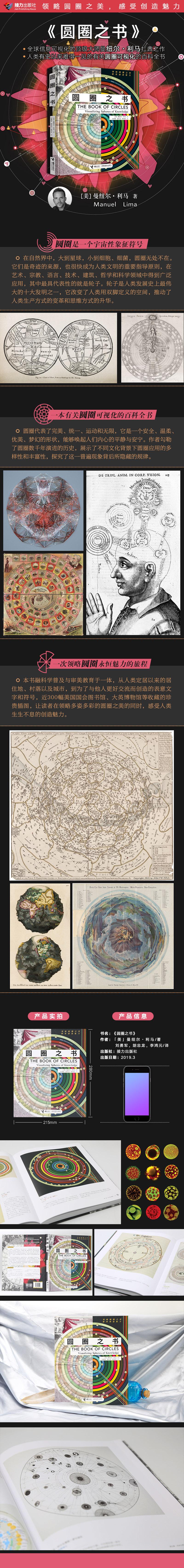 圓圈之書插圖.jpg